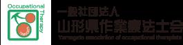 山形県作業療法士会